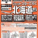 ジェットスターで行く北海道