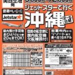 ジェットスターで行く沖縄